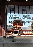 観光ドライバーのための京都案内マニュアル中級編 石清水八幡宮・離宮八幡宮・天王山宝積寺