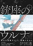 銃座のウルナ / 伊図透 のシリーズ情報を見る