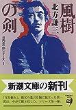 風樹の剣—日向景一郎シリーズ〈1〉 (新潮文庫)