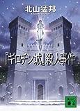 『ギロチン城』殺人事件 (講談社文庫)
