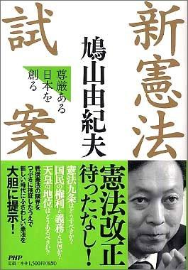 新憲法試案—尊厳ある日本を創る