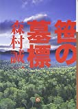 笹の墓標 (小学館文庫)
