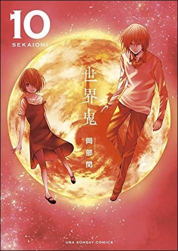 世界鬼 10 (裏少年サンデーコミックス)