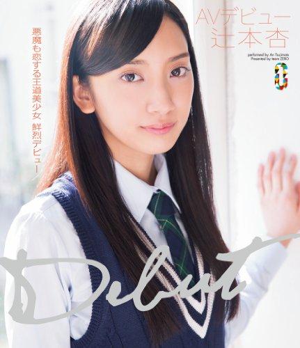 辻本杏 AVデビュー (ブルーレイディスク) teamZERO [Blu-ray]