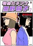 特命女子アナ並野容子 (2) (ぶんか社コミックス)