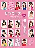 AKB48 コンサート「サプライズはありません」 チームAデザインボックス [DVD]