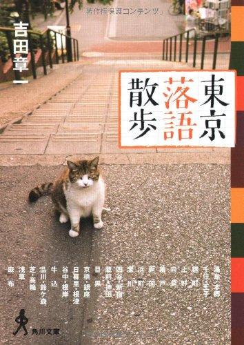 東京落語散歩