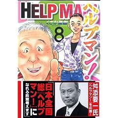 ヘルプマン!(8) (イブニングKC)