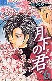 月下の君(6) (フラワーコミックス)