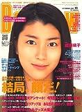 De・View (デ・ビュー) 2007年 10月号 [雑誌]
