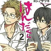 はんだくん(2) (ガンガンコミックス)