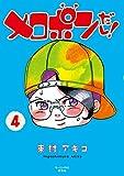 メロポンだし!(4)