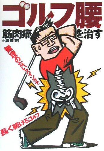 ゴルフ腰・筋肉痛を治す―無理のないスイングで長く続けるゴルフ