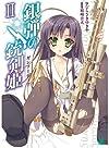 銀弾の銃剣姫(ガンソーディア)II (MF文庫J)