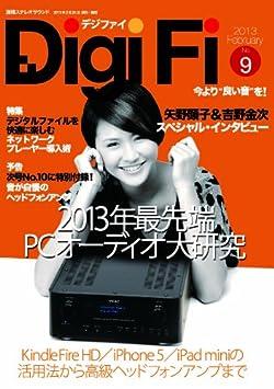 Digi Fi no.9 (別冊ステレオサウンド)