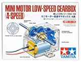 楽しい工作シリーズ No.189 ミニモーター低速ギヤボックス 4速 70189