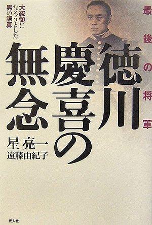 最後の将軍徳川慶喜の無念