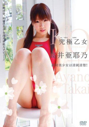 究極乙女 高井亜耶乃 [DVD]