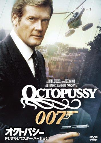 007 オクトパシー