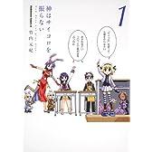 神はサイコロを振らない (1) (角川コミックス・エース 85-11)