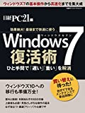 Windows7復活術 (日経BPパソコンベストムック)