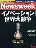 Newsweek (ニューズウィーク日本版) 2009年 12/9号 [雑誌]