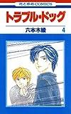 トラブル・ドッグ 4 (花とゆめコミックス)