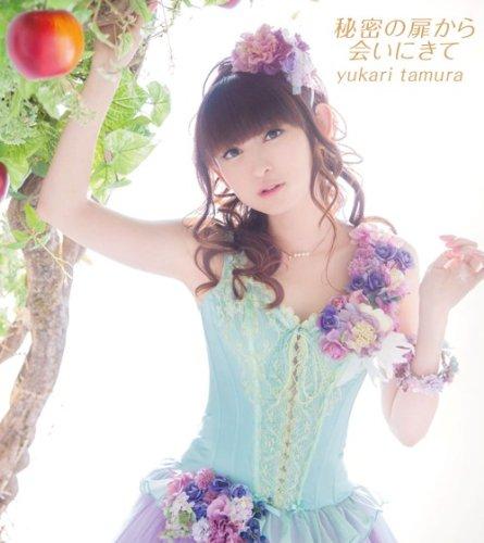 [Single] Yukari Tamura 田村ゆかり – 秘密の扉から会いにきて Himitsu no Tobira Kara ai ni Kite (FLAC)(Download)[2014.02.05]