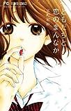 ともだちと恋のまんなか / 京町 妃紗 のシリーズ情報を見る