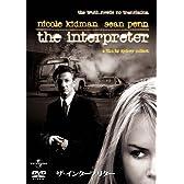 ザ・インタープリター [DVD]