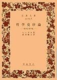 哲学史序論―哲学と哲学史 (岩波文庫 青 629-8)