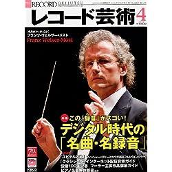レコード芸術 2011年 04月号 [雑誌]