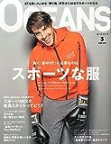 OCEANS(オーシャンズ) 2015年 03 月号 [雑誌]