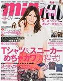 mini (ミニ) 2013年9月号