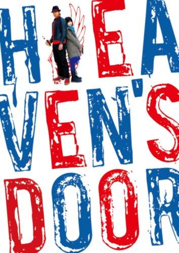 ヘブンズ・ドア