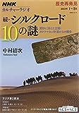 NHKカルチャーラジオ 歴史再発見 続・シルクロード10の謎―流砂に消えた王国・タクラマカン砂漠からの報告 (NHKシリーズ)