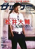サッカーマガジン 2011年 7/5号 [雑誌]