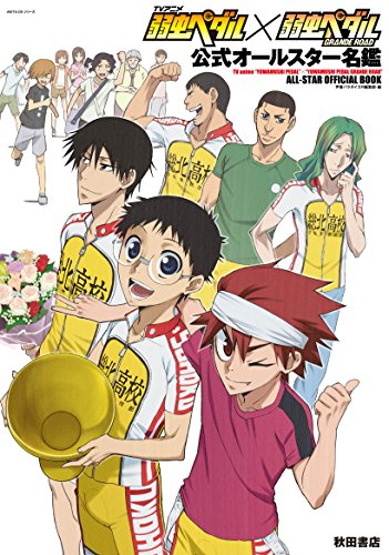 TVアニメ『弱虫ペダル』×『弱虫ペダルGRANDE ROAD』公式オールスター名鑑(AKITA DXシリーズ)