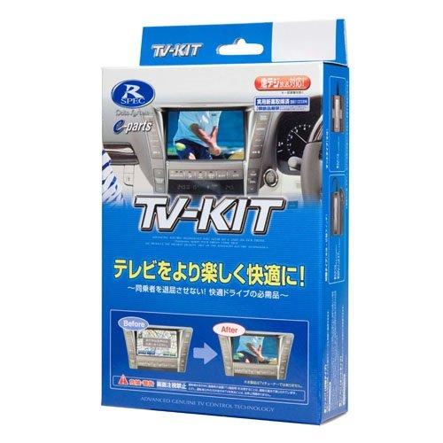 データシステム(Datasystem ) テレビキット(切替タイプ) UTV401