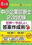 中小企業診断士2次試験 世界一やさしい答案作成術 (DO BOOKS)
