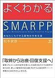 よくわかるSMARPP―あなたにもできる薬物依存者支援 松本俊彦著