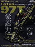 GP CAR STORY Vol.5 Loutus97T (SAN-EI MOOK)