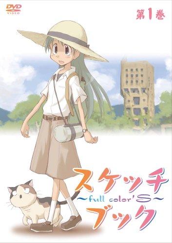 スケッチブック~full color's~ 第1巻 [DVD]