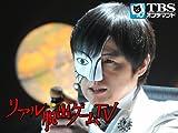 リアル脱出ゲームTV(2013/4/5放送分)