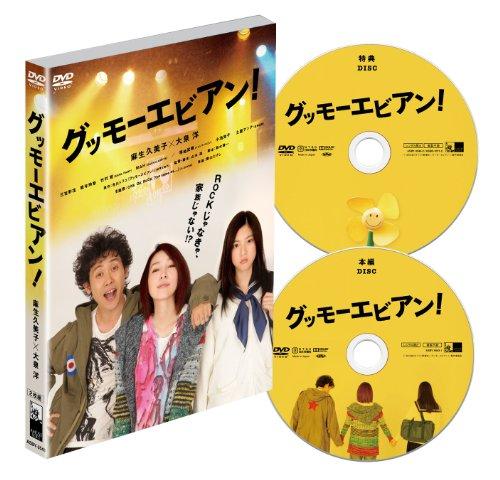 グッモーエビアン! [DVD]