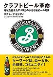 クラフトビール革命 地域を変えたアメリカの小さな地ビール起業 -