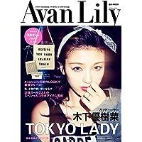 Avan Lily 表紙画像