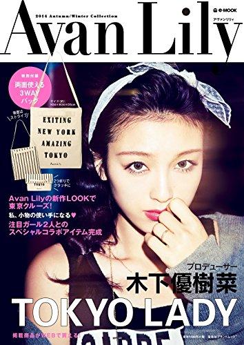 Avan Lily 2014 ‐ 秋冬 大きい表紙画像