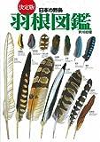 決定版 日本の野鳥「羽根」図鑑