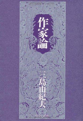 作家論 (中公文庫)